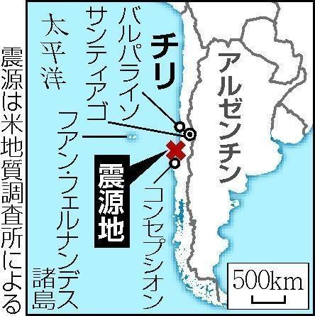 チリ地震の震源地