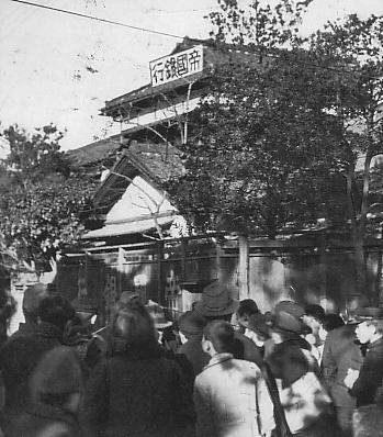 帝銀事件の舞台となった帝国銀行椎名町支店